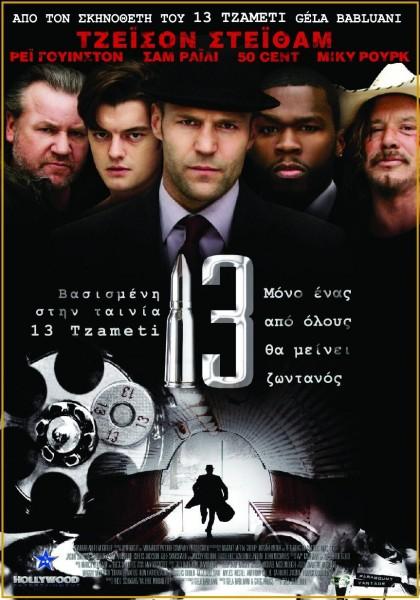 13_international_poster