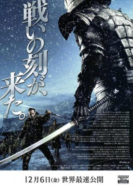 47-ronin-japanese-poster-1