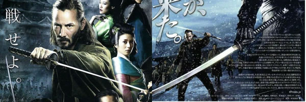 47-ronin-japanese-posters-slice