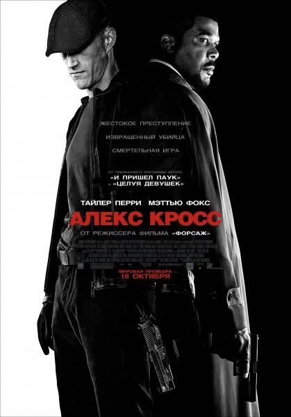 alex-cross-poster