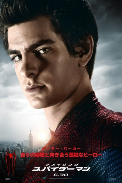 amazing-spider-man-international-poster-andrew-garfield