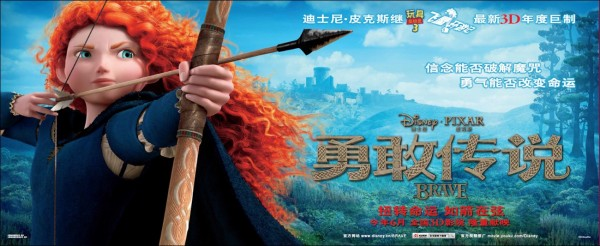 brave-movie-posters-chinese-2