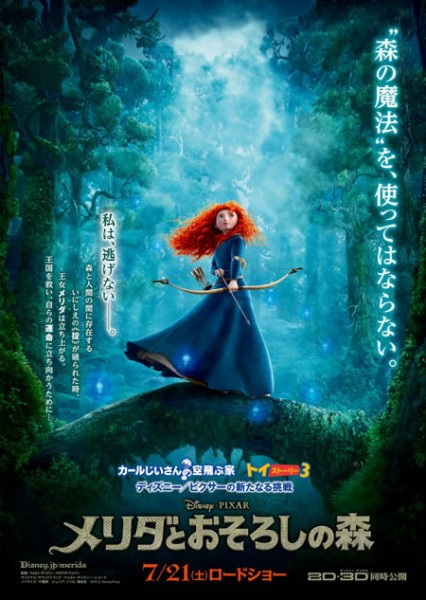 brave-movie-poster-japan