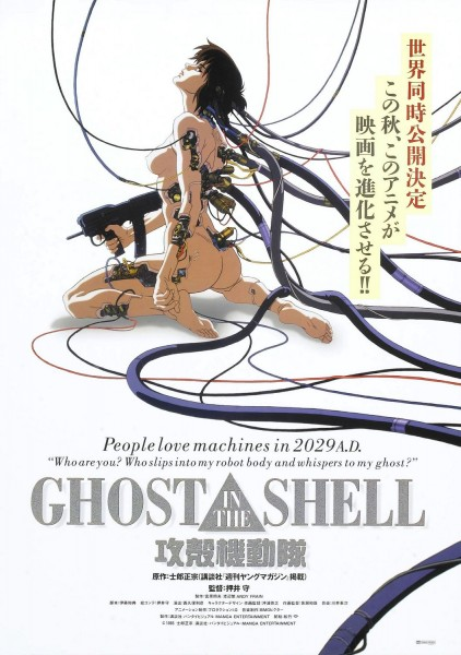 ghost-in-the-shell-poster