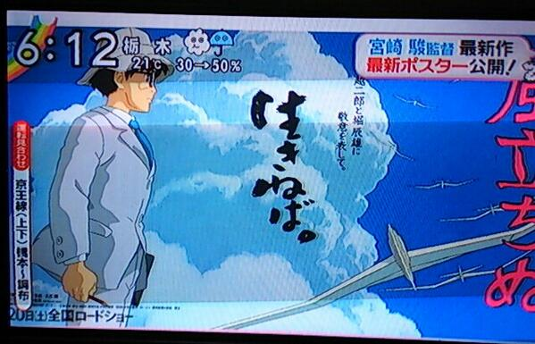 hayao-miyazaki-the-wind-rises