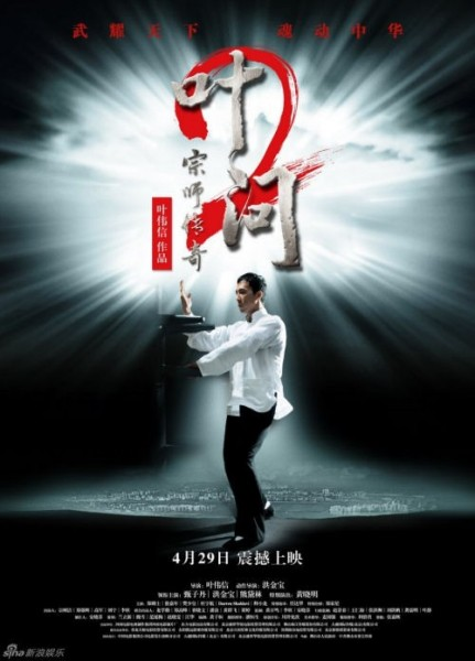 ip_man_2_movie_poster_01