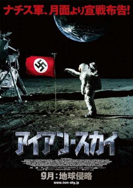 iron-sky-movie-poster-japanese