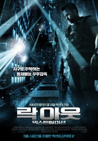 lockout-international-poster
