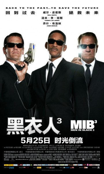 men-in-black-3-movie-poster-chinese