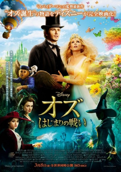 oz-the-great-and-powerful-japanese-poster