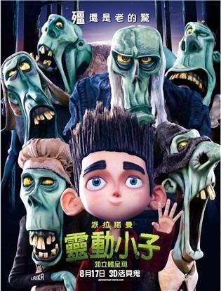 paranorman-international-poster