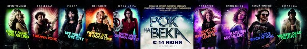 rock-of-ages-movie-poster-banner-russian