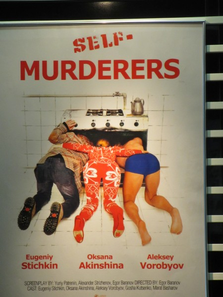 self-murderers-cannes-poster