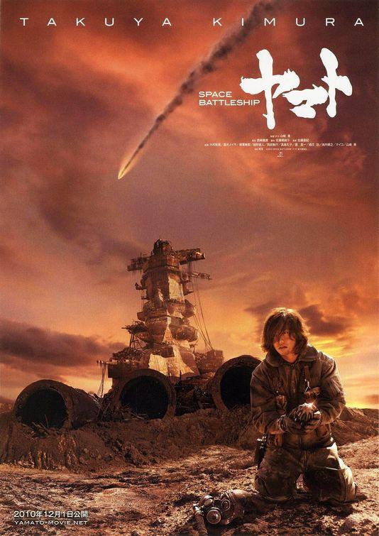Live-Action SPACE BATTLESHIP YAMATO (STAR BLAZERS) Movie ...
