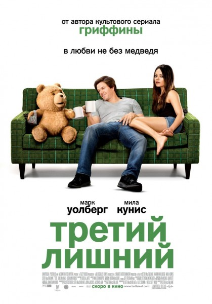 ted-movie-poster-russian
