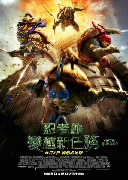 teenage-mutant-ninja-turtles-posters-international-1