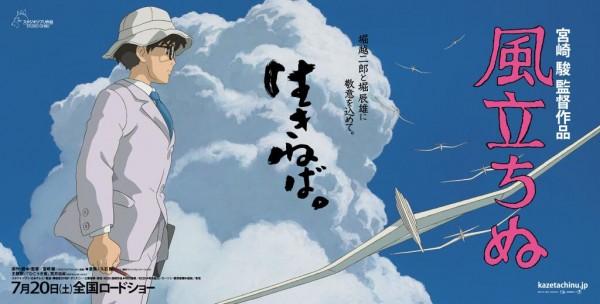 the-wind-rises-hayao-miyazaki-banner-1