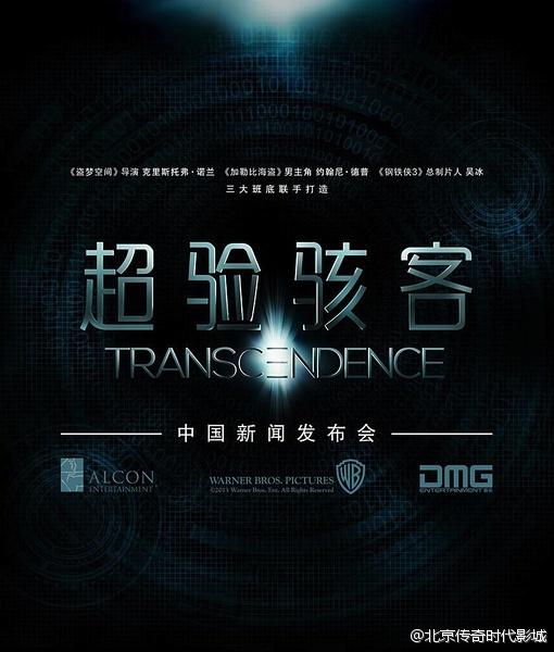 transcendence-international-promo-poster