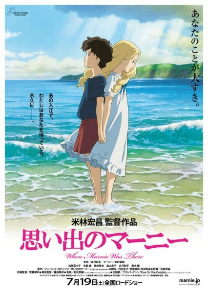 when-marnie-was-there-japanese-poster