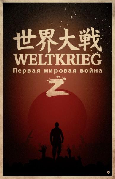 world-war-z-fan-poster-david-moscati