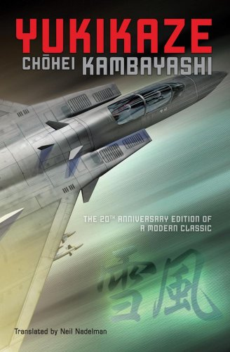 yukikaze-book-cover